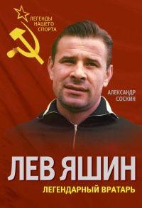 Книга Лев Яшин. Легендарный вратарь