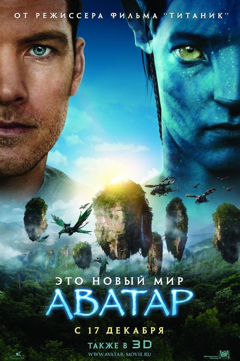 Avatar 2009 Avatar Poster Avatar Movie Avatar Full Movie