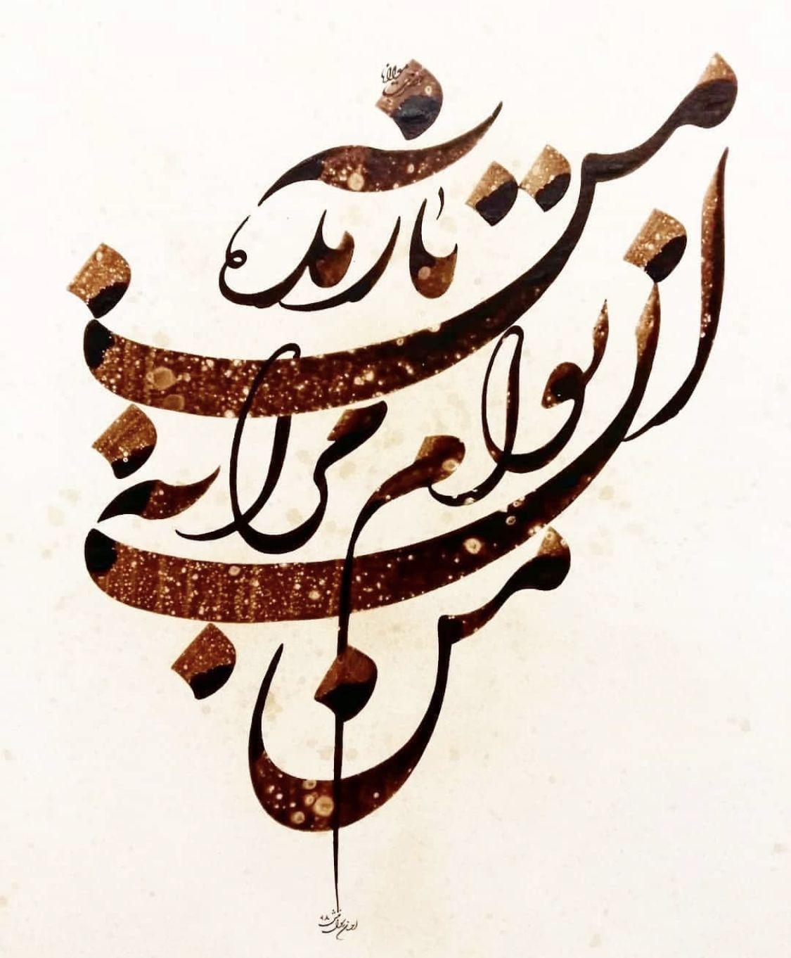 من آن توام مرا به من باز مده Farsi Calligraphy Art Persian Calligraphy Persian Calligraphy Typography