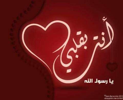 أنت بقلبي Heart Images My Heart Heart