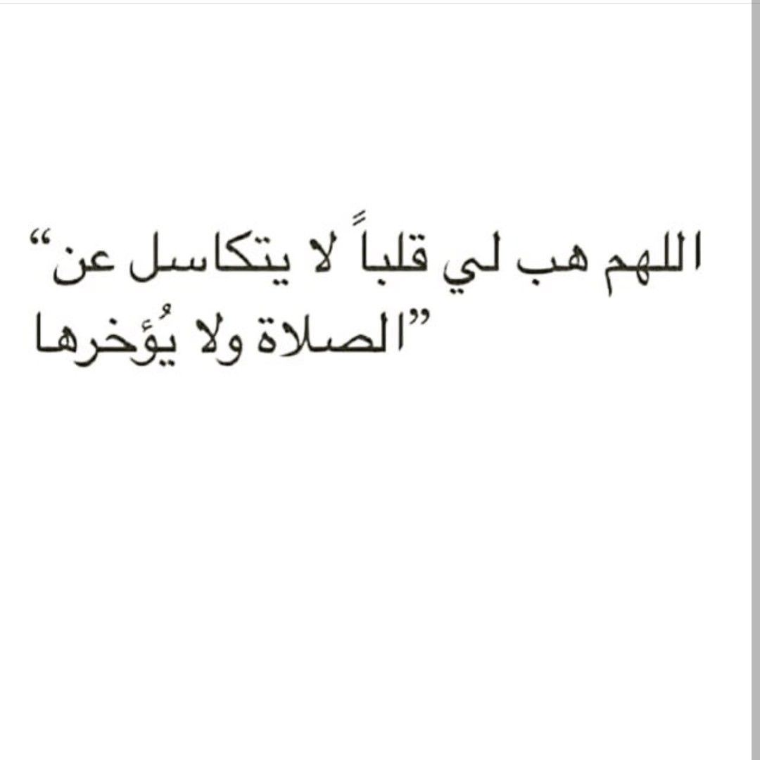 Pin By N2srin 3bd On عربي Arabic Quotes Quotes Hadeeth