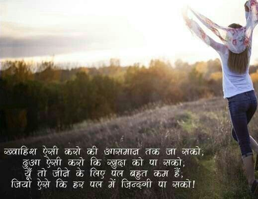 हर पल में जिन्दगी।   Hindi quotes, Inspirational quotes ...