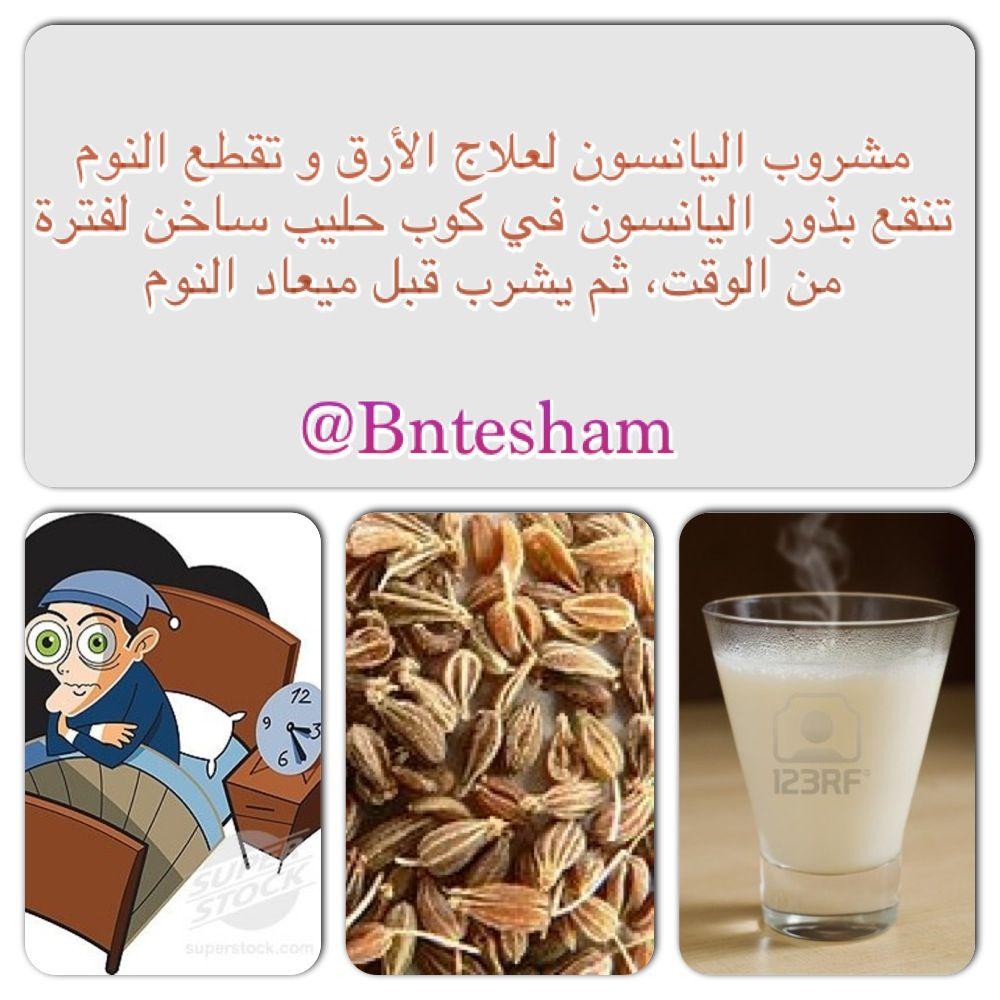 Health World Syria Tips Roulanaji Damascus Lebanon Benefits Uae Kuwait حليب علاج الأرق عسل فوائد كويت سوريا Health Diet Natural Medicine Health