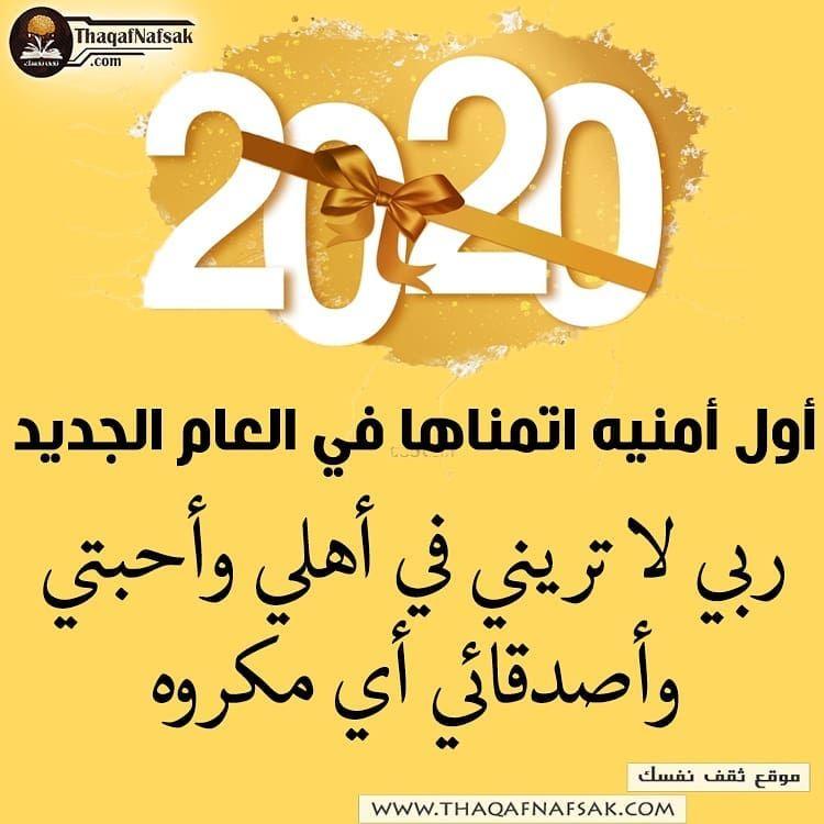 ٢٠٢٠ 2020 العام الجديد العام الجديد ٢٠٢٠ كل عام وانتم بخير تهنئة كل سنة وانتم طيبين امنية امنيتي امنيات اهلي احبتي Love Words Words Happy New Year