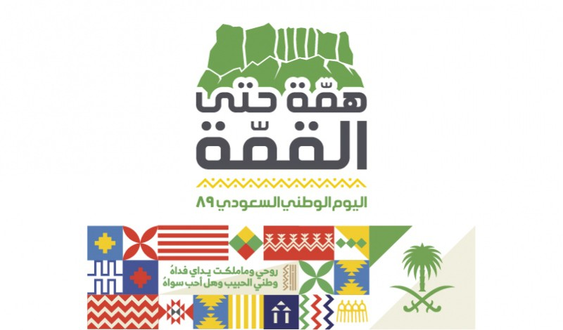 Pin By Terzastore On National Day Saudi National Day Saudi National Day National