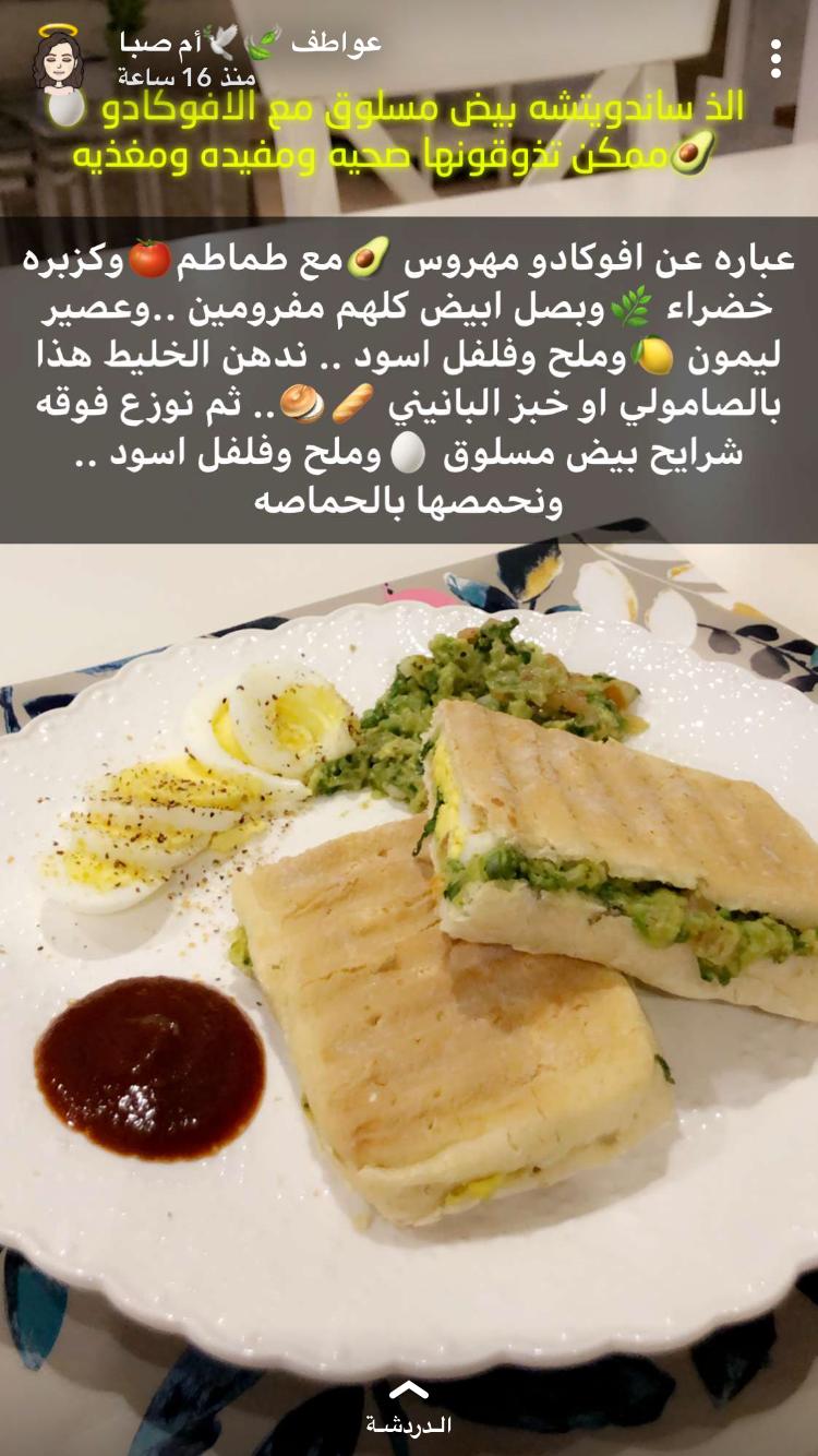 سندويش بيض مسلوق مع الافوكادو Food Receipes Quick Cooking Cooking Recipes Desserts