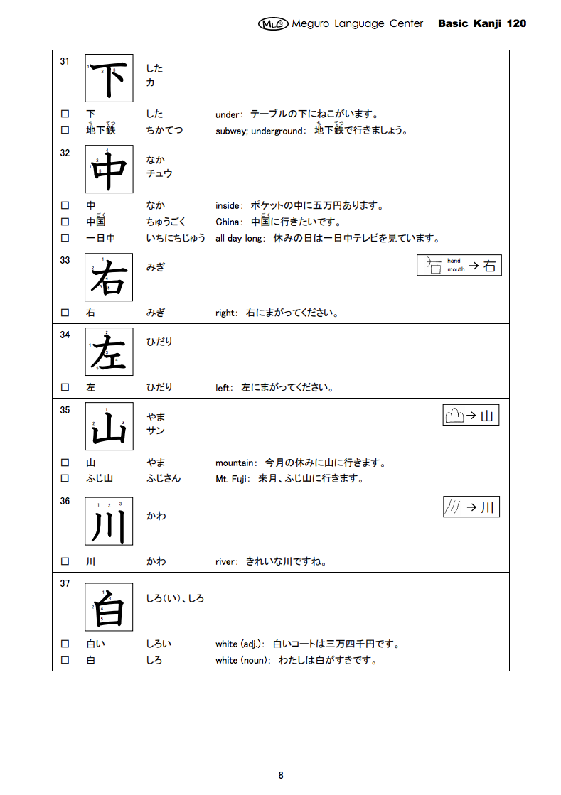 free e mail lesson free worksheets master basic kanji 120. Black Bedroom Furniture Sets. Home Design Ideas