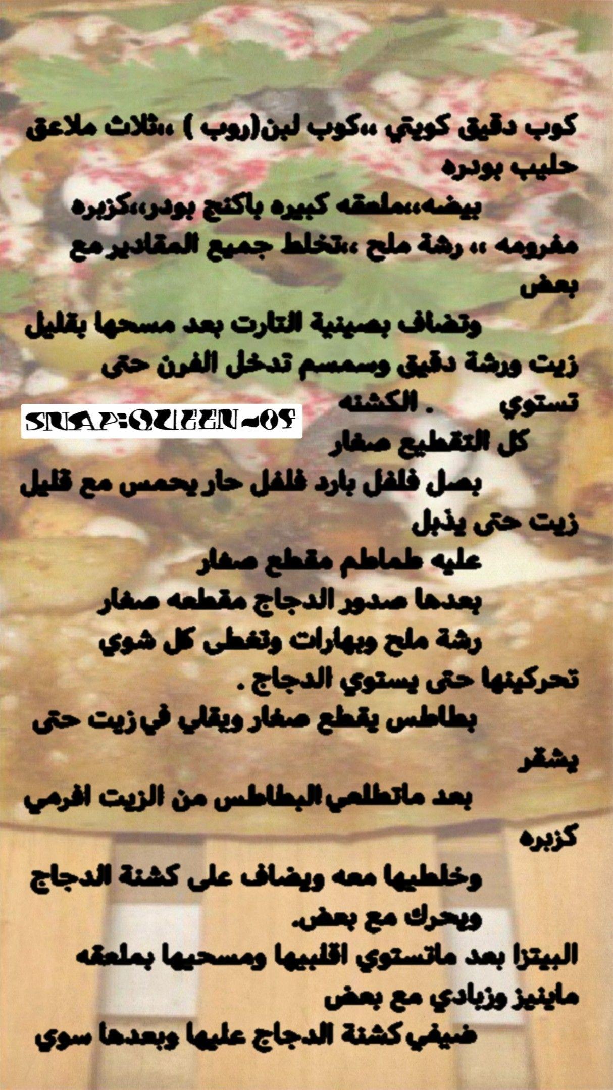 Pin By سيده الذوق On طبخات Calligraphy Arabic Calligraphy