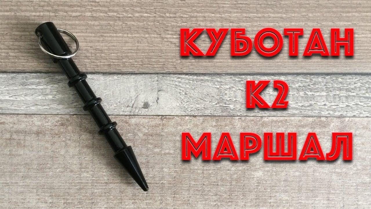 "Куботан К2 Маршал от магазина ""Куботан-клуб"""