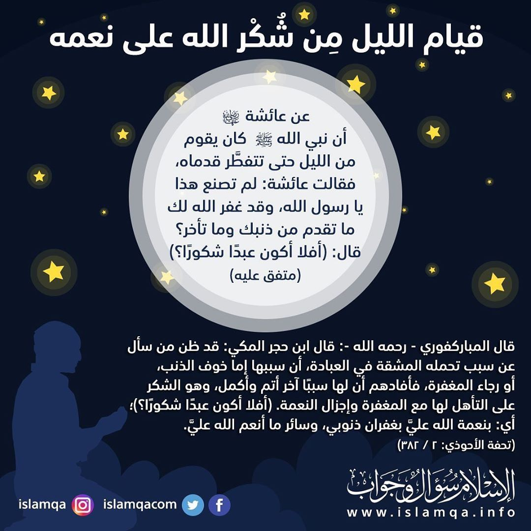قيام الليل Islamic Teachings Ale Islam