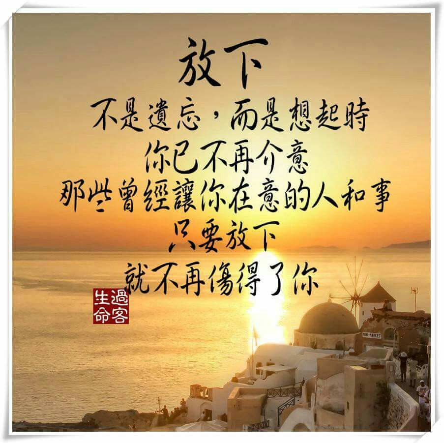 Pin by Jen Ong on Chinese Quotes Chinese quotes, Buddha