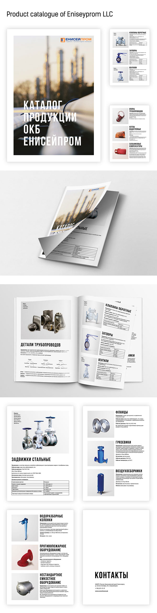Product catalogue of Eniseyprom LLC by Konstantin Mozgovoy, via Behance