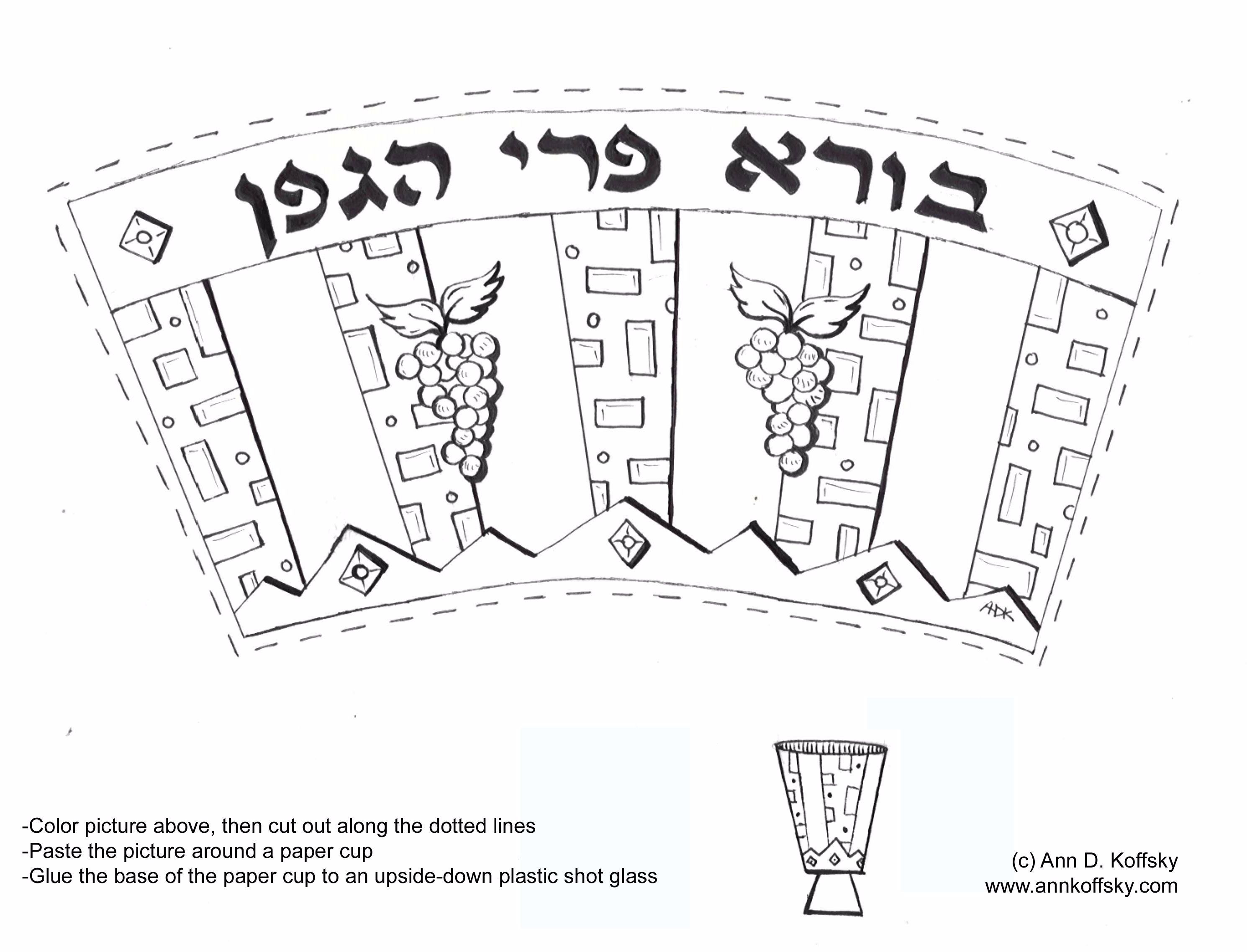 Kiddush Cup Coloring Craft Page In 2020 Coloring Pages Shabbat