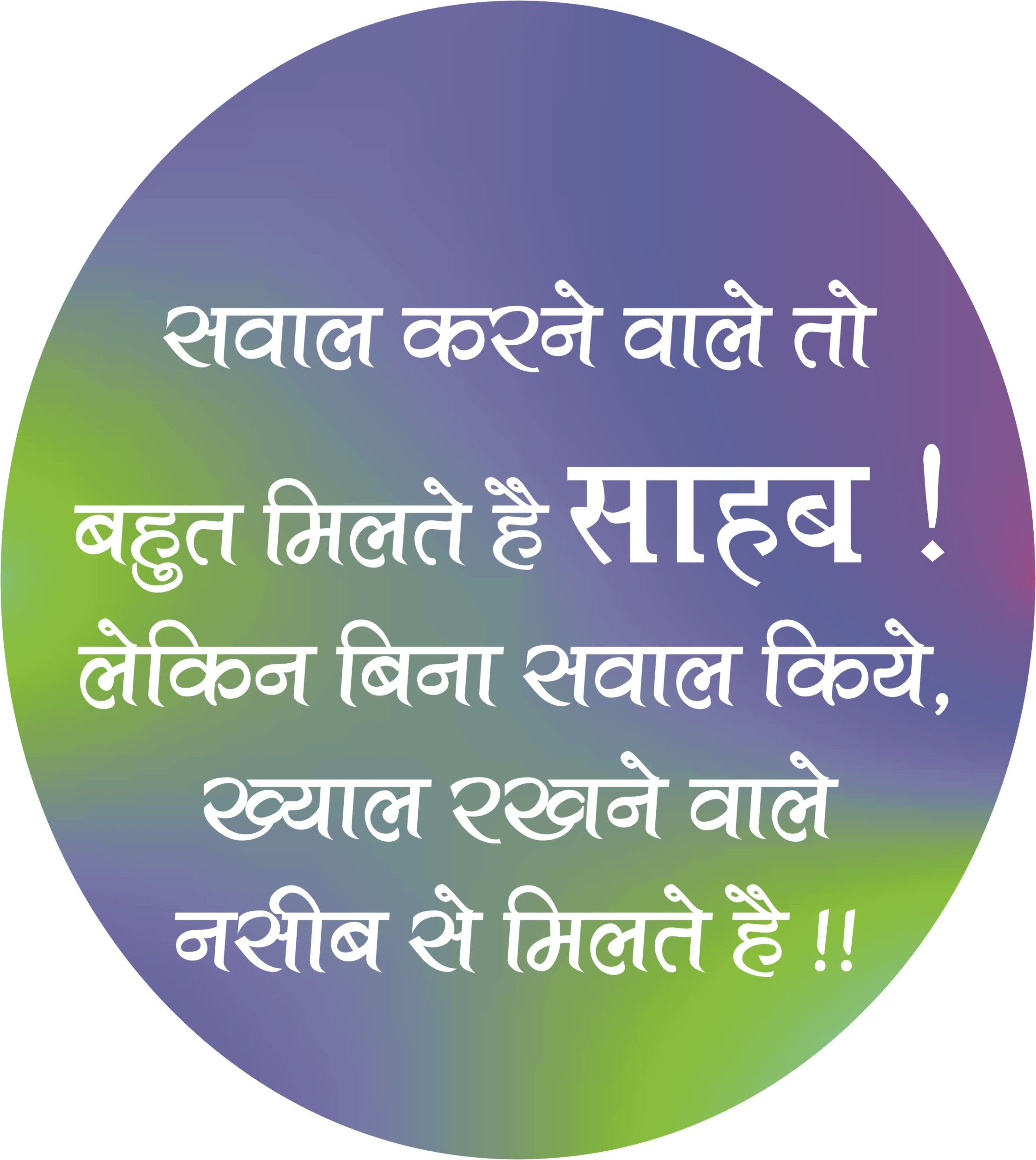 Sawal Karne Wale To Bahut Milte Hai Sahab Good Thoughts Quotes Good Life Quotes Friendship Day Quotes