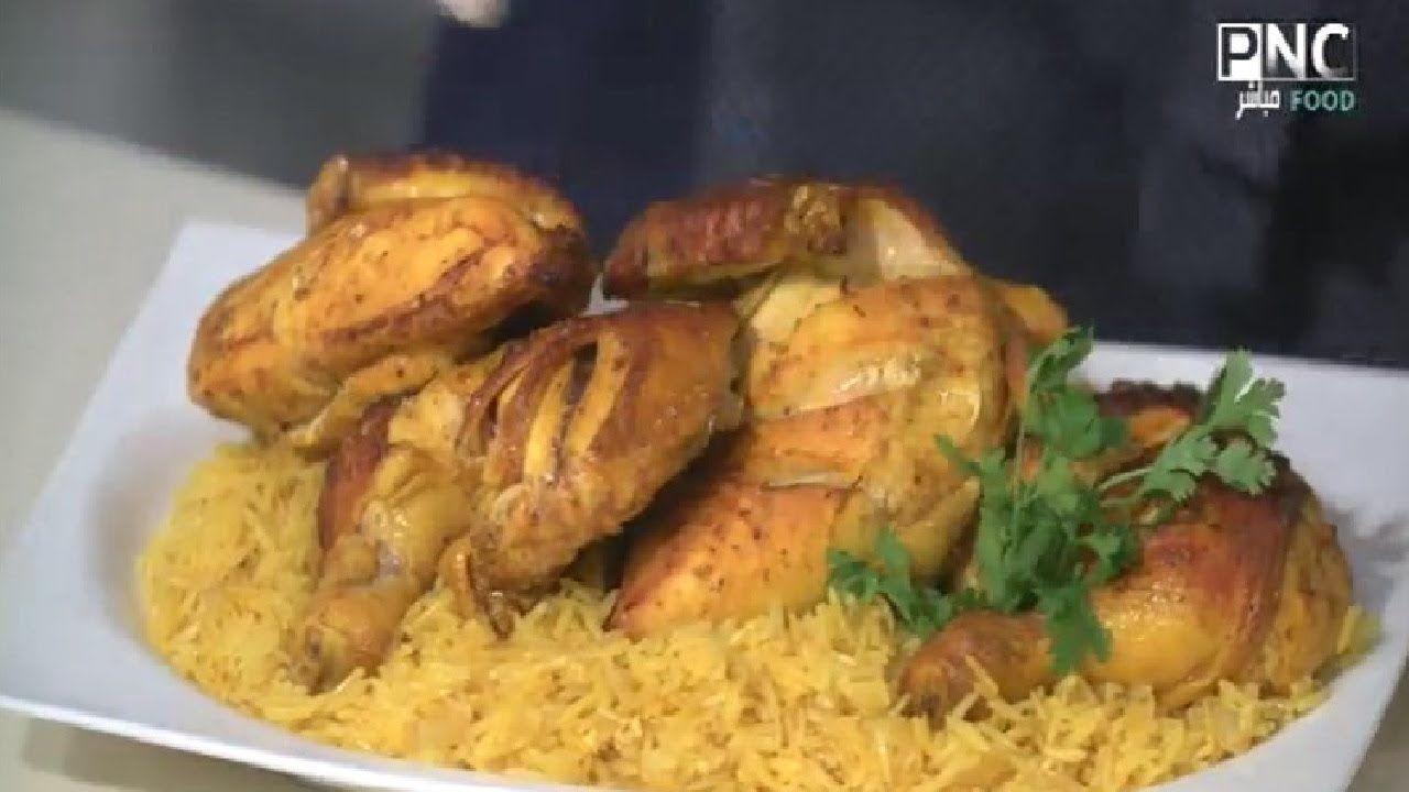 طريقة عمل مندي الدجاج المطعم مع الشيف محمد حامد Chicken Food Meat