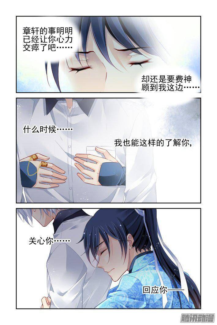 灵契 220 追上你的步伐 Soul Contract Anime Art