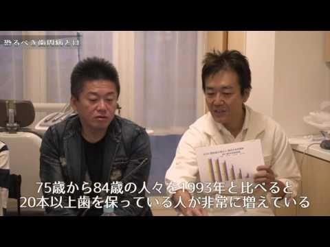 【石川徹×堀江貴文】歯周病編〜ホリエモンチャンネルクリニック〜