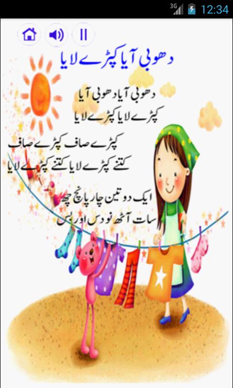 urdu poem with urdu alphabet google search - Picture For Children
