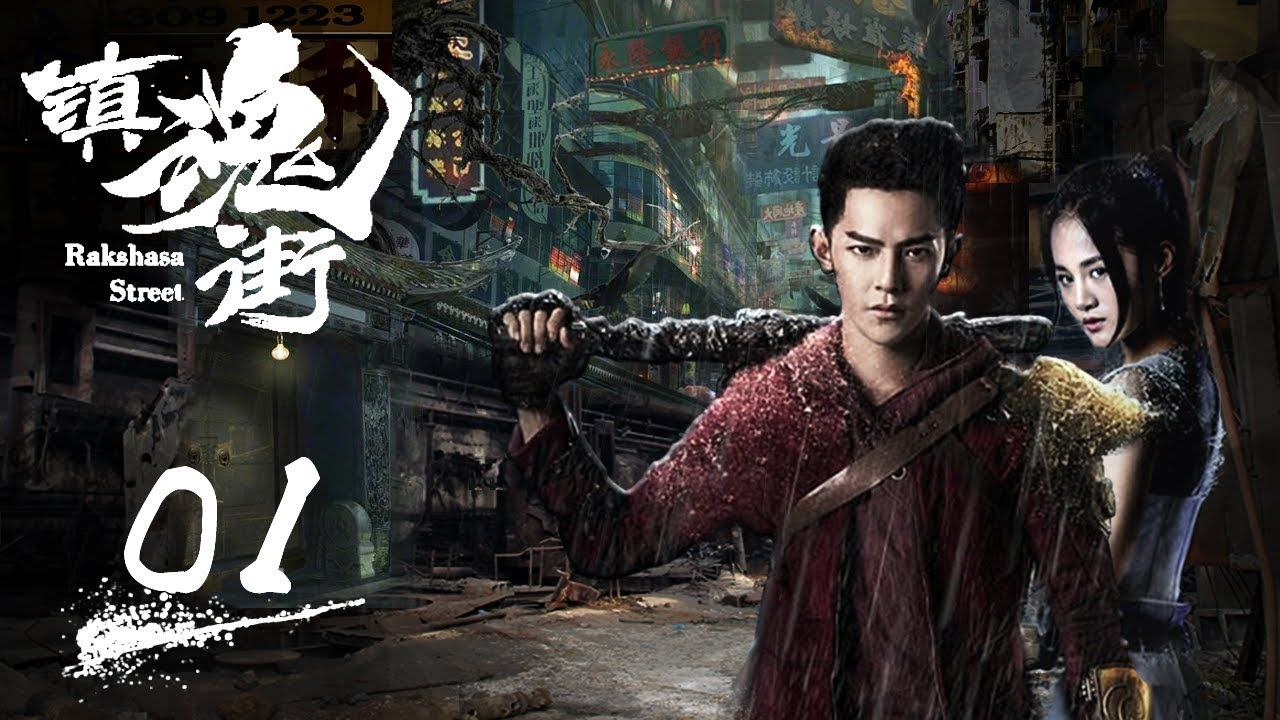 Rakshasa Street episode 01 Leading Actor:Jiro Wang&Yue Xi