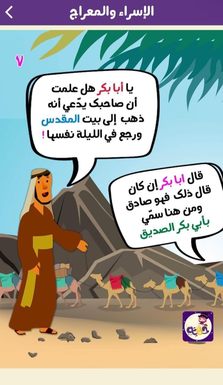 قصة الاسراء والمعراج مدونة جنى للأطفال In 2021 Arabic Kids Islamic Kids Activities Islam For Kids