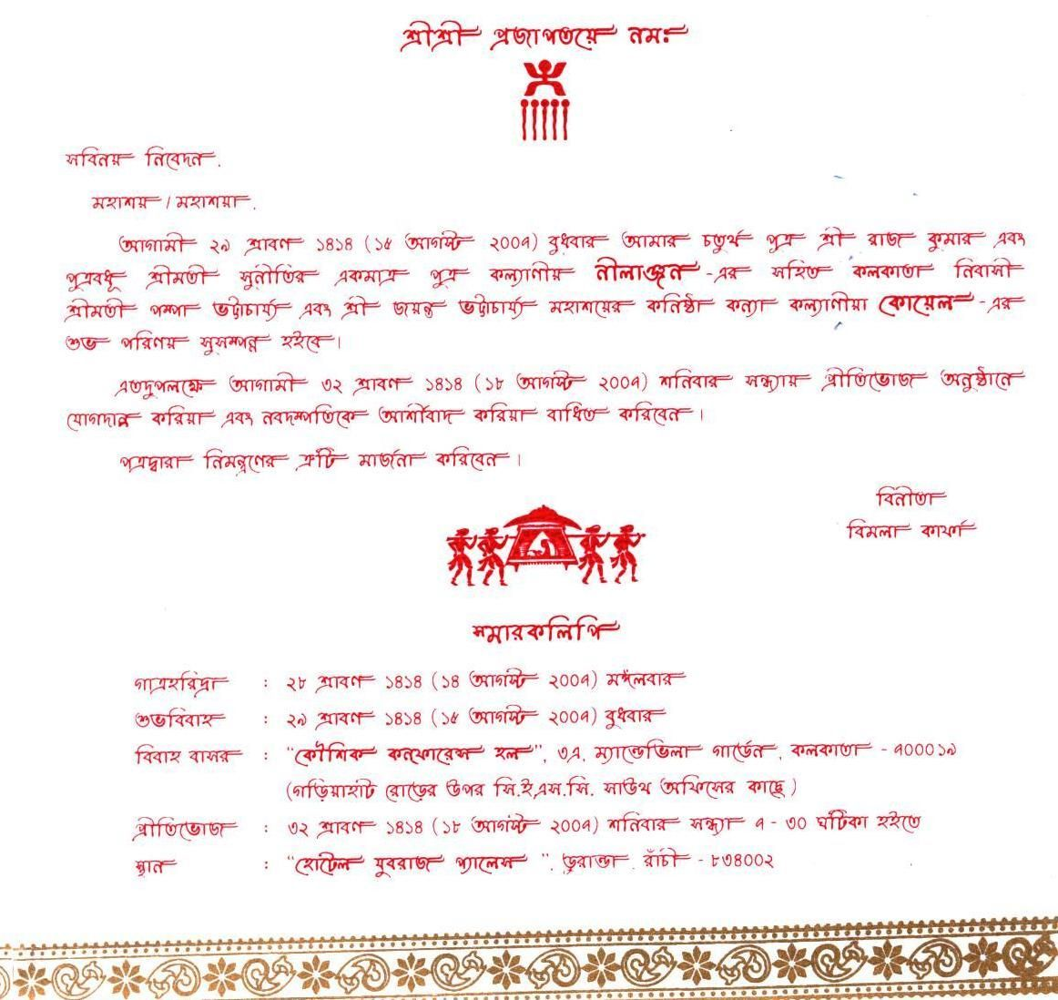 Marriage Invitation Quotes In Bengali