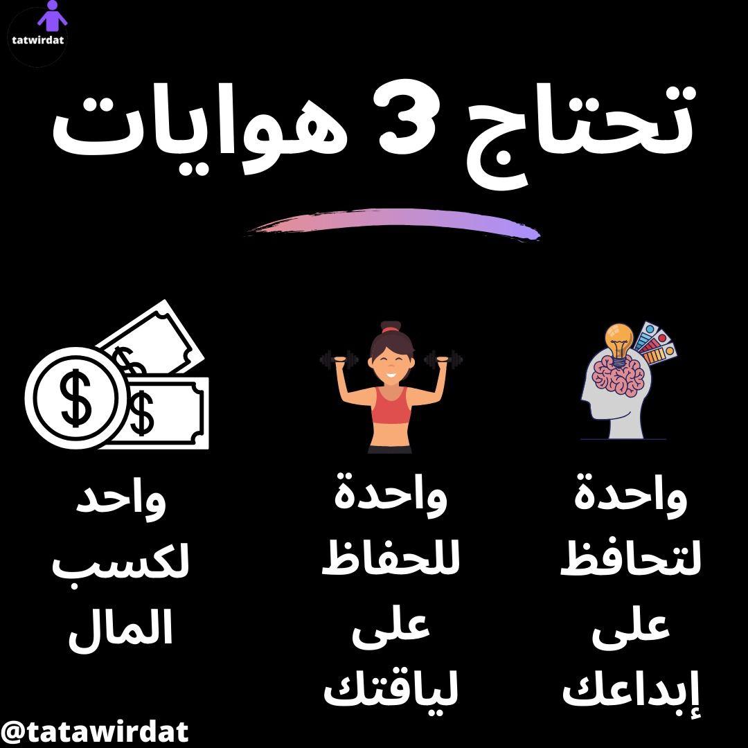 لا تنسى متابعتنا للمزيد Tatwirdat Arabic Books Motivation Books