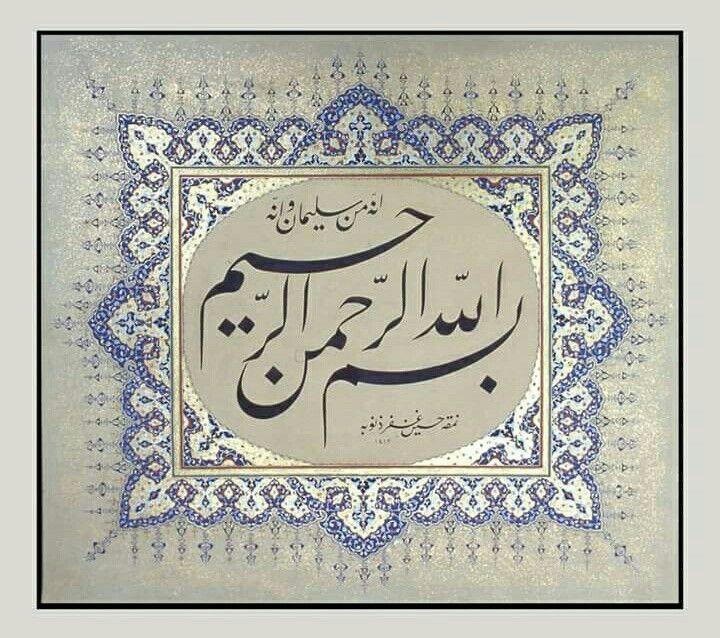 Pin by latife çevik on tezhip Islamic art, Art, Hand