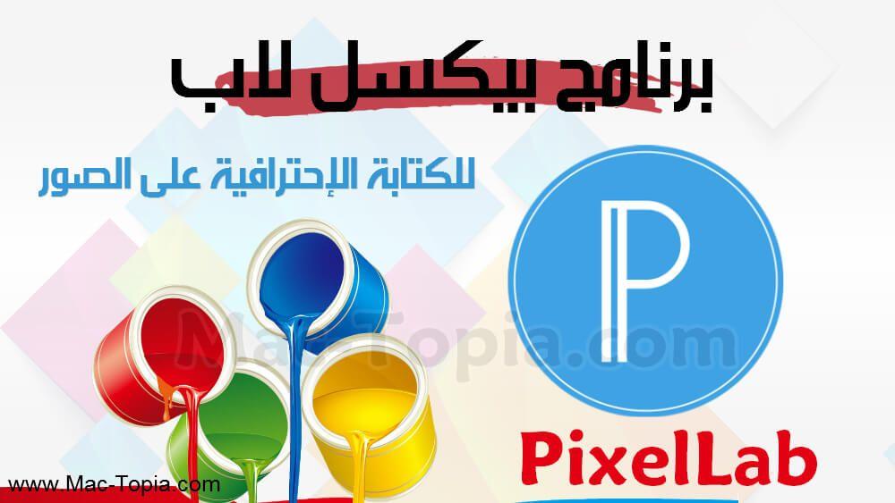 تحميل برنامج Pixellab بيكسل لاب الكتابة على الصور بإحترافية للجوال مجانا ماك توبيا