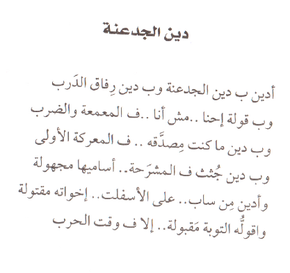 أدين بدين الجدعنة وبدين رفاق الدرب مصطفى ابراهيم مانيفستو Quotes Poetry Math