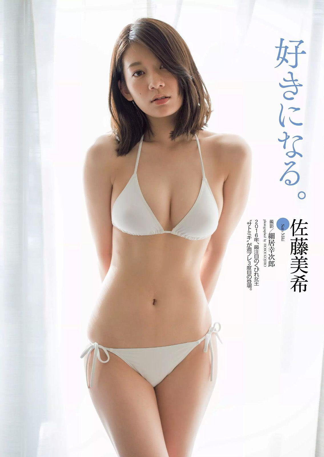 好きになる。佐藤美希