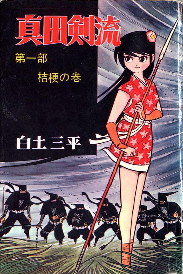 visionary character design vintage ninja arte y diseno ilustraciones arte