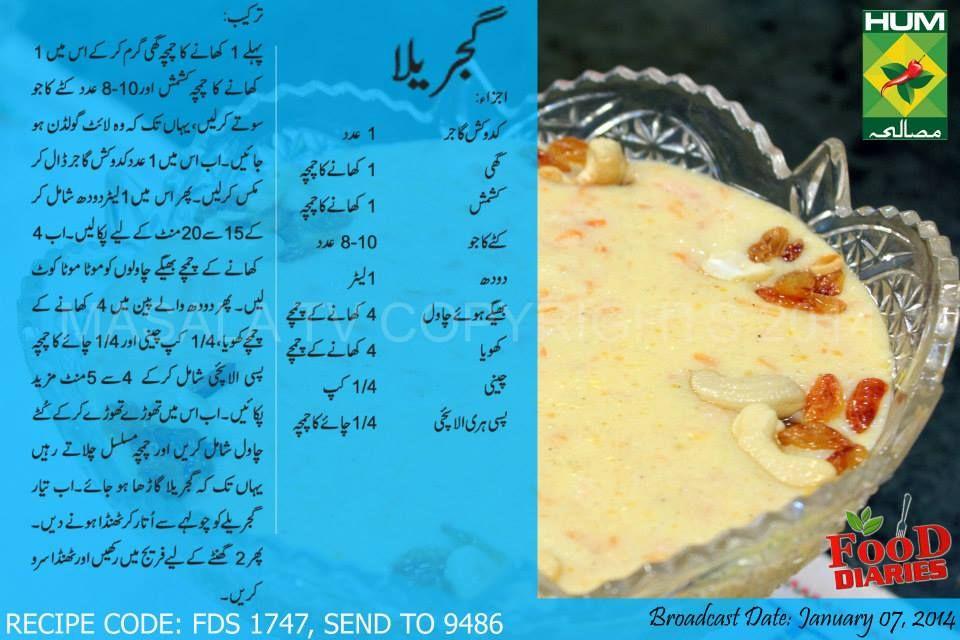 Gajrela recipe in urdu diaries recipes urdu masala tv gajrela gajrela recipe in urdu diaries recipes urdu masala tv gajrela recipe in urdu english by forumfinder Images