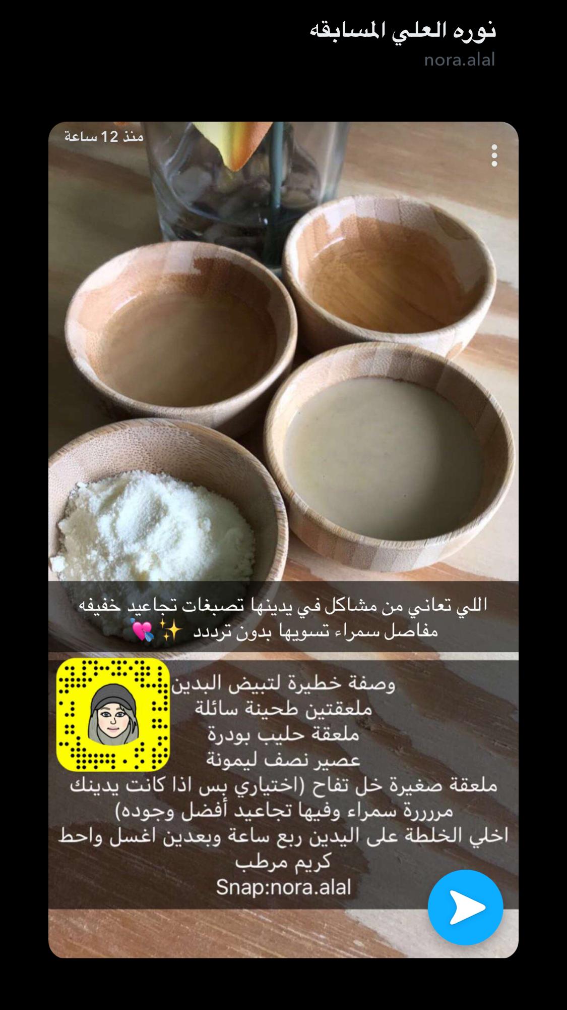 Pin By العنود On عنايه لنفسي Beauty Skin Care Routine Skin Care Mask Beauty Recipes Hair