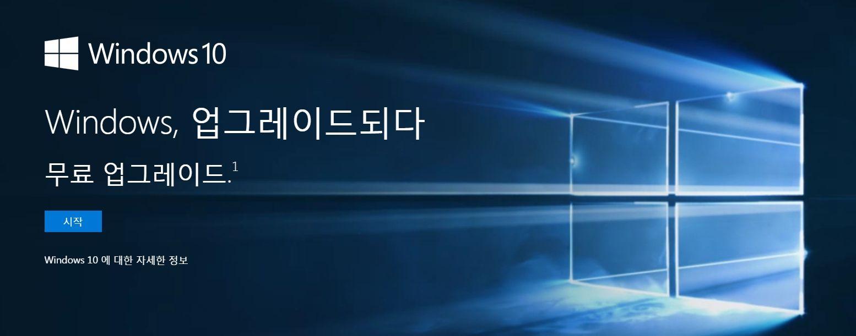 윈도우10 정품 ISO 무료다운로드(쉬운 업그레이드)