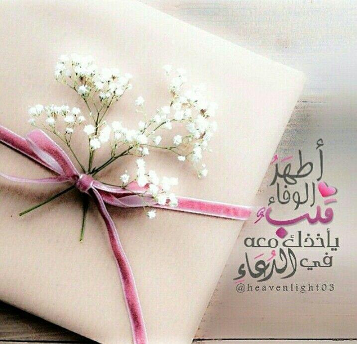 الوفاء Beautiful Islamic Quotes Islamic Images Eid Decoration