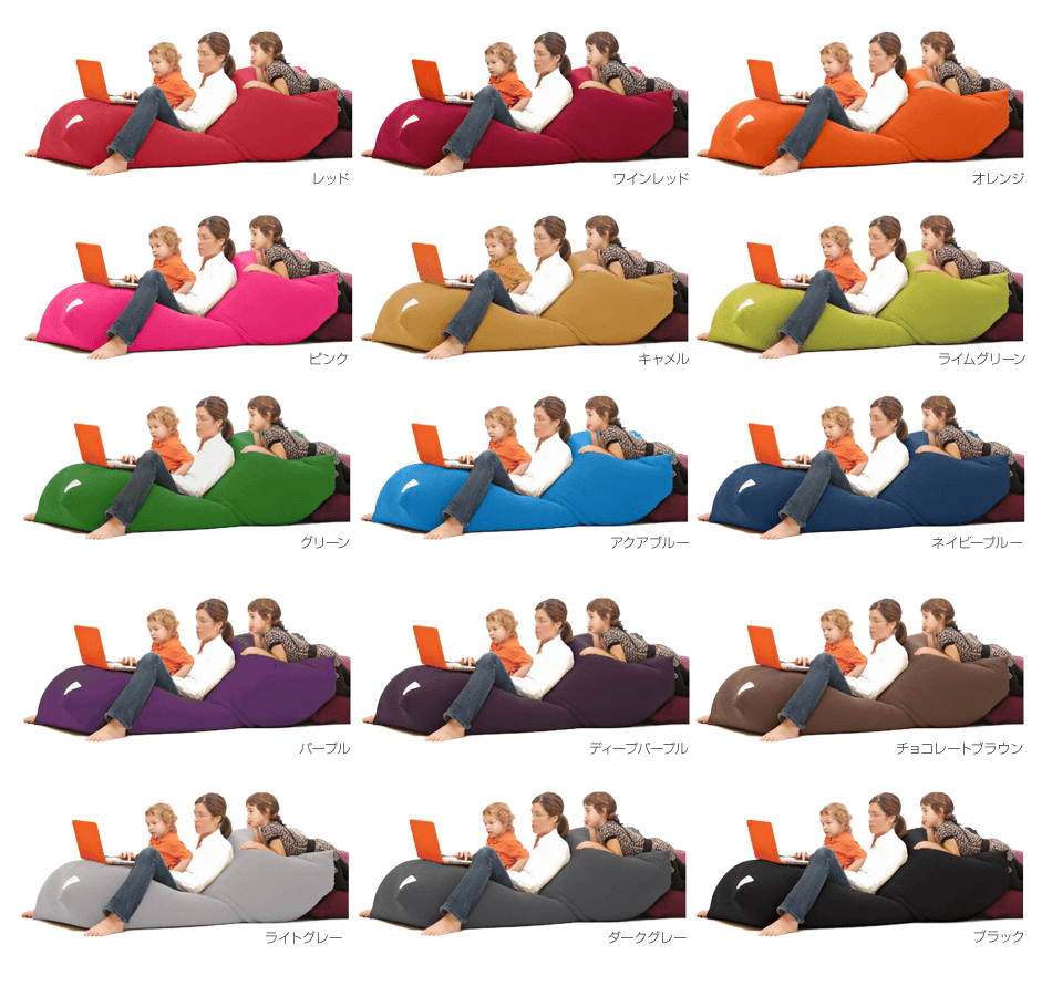 Yogibo Maxカラーバリエーションは15色 ヨギボー カラーバリエーション 体