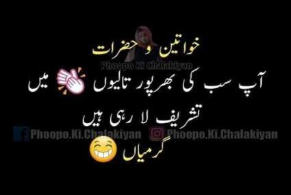 New Funny Urdu Best Funny Urdu Poetry Jokes Ideas Best Funny Urdu Poetry Jokes Ideas #funny 5