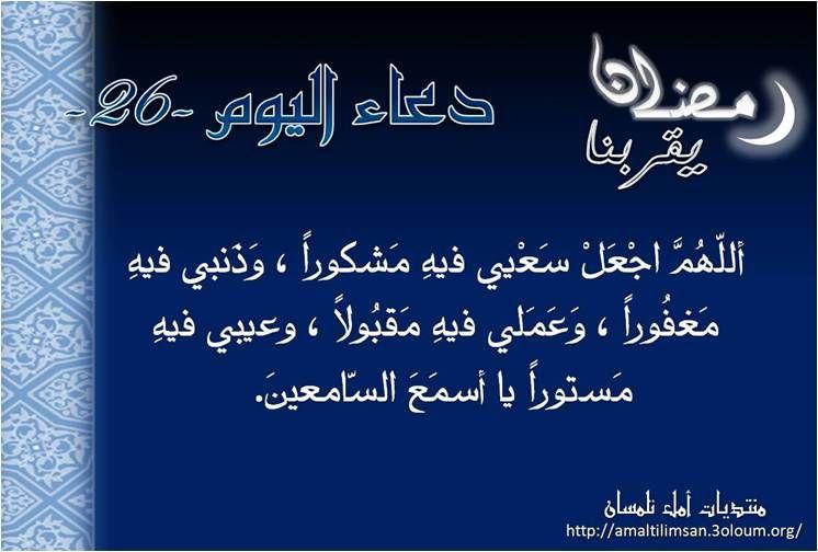 دعاء اليوم السادس و العشرين من رمضان Recherche Google Ramadan Chalkboard Quote Art Ramadan Decorations