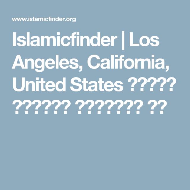 Islamicfinder Los Angeles California United States أوقات الصلاة والأذان في Prayer Times Prayers Los Angeles