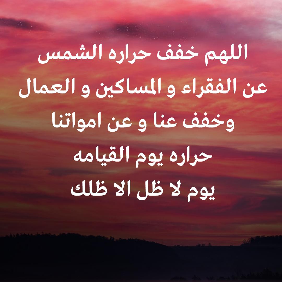 اللهم اجرنا من حر نار جهنم Islamic Quotes Neon Signs Quotes
