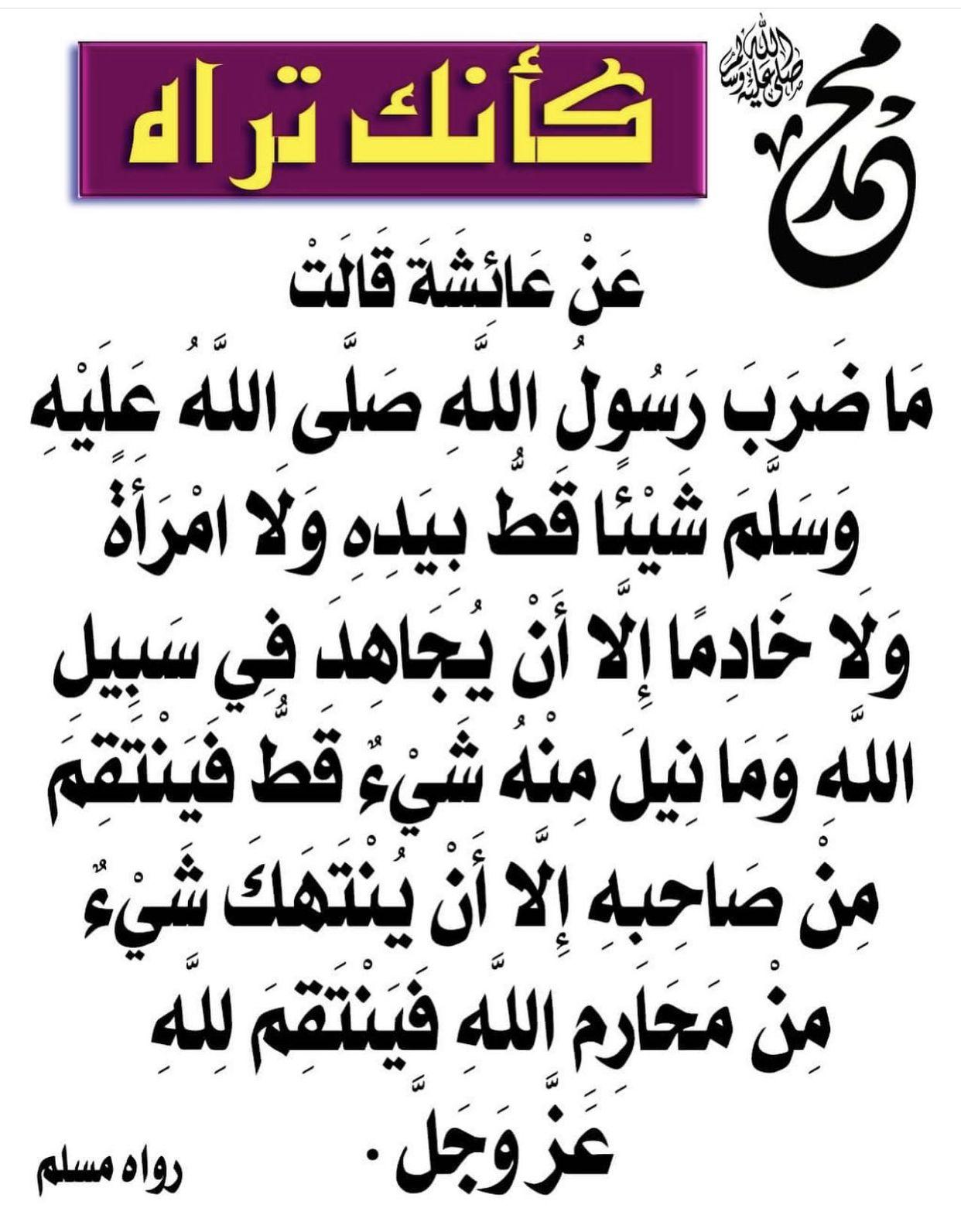 Pin By Madi On كأنك تراه صلى الله عليه وسلم Islamic Quotes Islam Facts Quotes