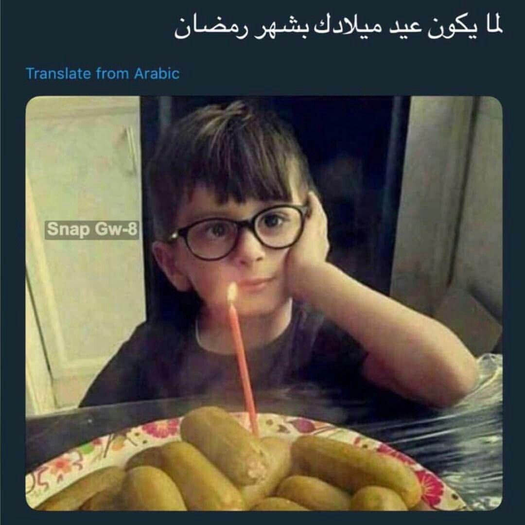 الولد كتير كيوت الله يحقظه مشالله وبسم الله Arabic Funny Funny Arabic Quotes Funny Words