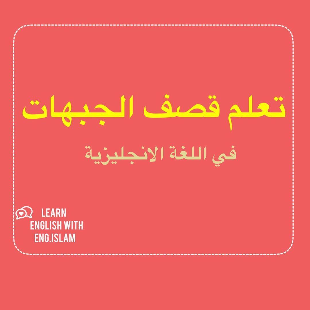 Eng Islam Q On Instagram تعلم انجليزي انجليزي انجلش السعودية الاردن صور اربد Instagram الامارات دبي Wisdom Quotes Life Learn English Wisdom Quotes