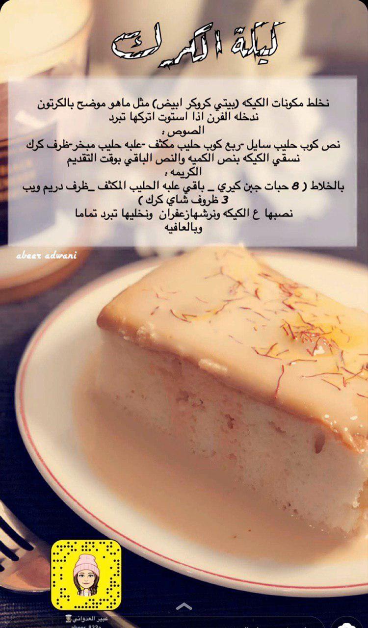 كيكة الكرك Food Drinks Dessert Yummy Food Dessert Food Videos Desserts