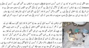 Image Result For Homeopathic Medicine List In Urdu Homeopathic Medicine Homeopathic Medicine