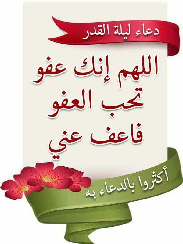 اللهم بلغنا ليلة القدر Ramadan Prayer Islamic Messages Instagram Posts