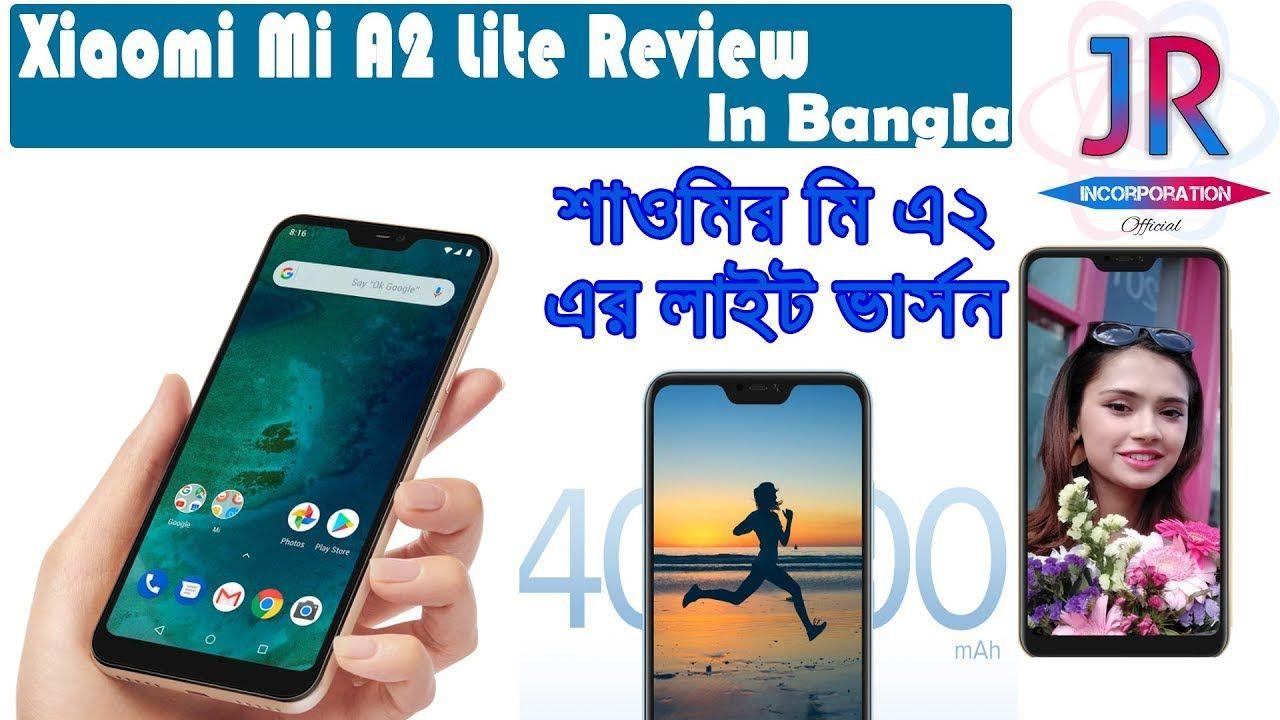Xiaomi Mi A2 Lite Review In Bangla | JR Feature | Phone