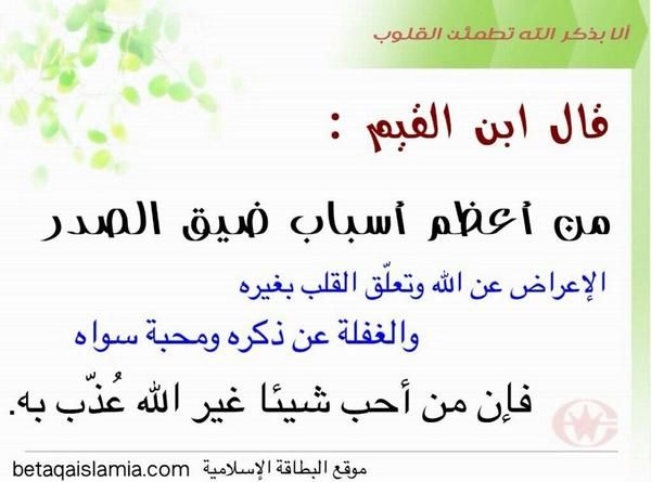 من أسباب ضيق الصدر Quran Tafseer Islam Words
