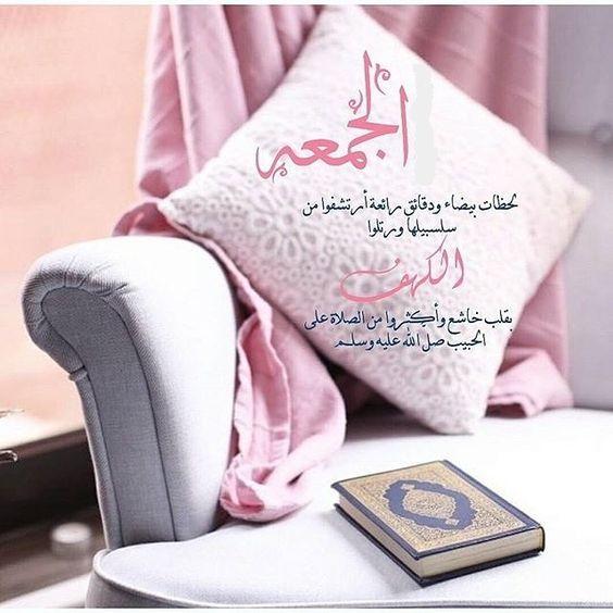 صور الجمعه مكتوب عليها كلام جميل روعة عالم الصور Beautiful Morning Messages Best Islamic Images Good Morning My Love
