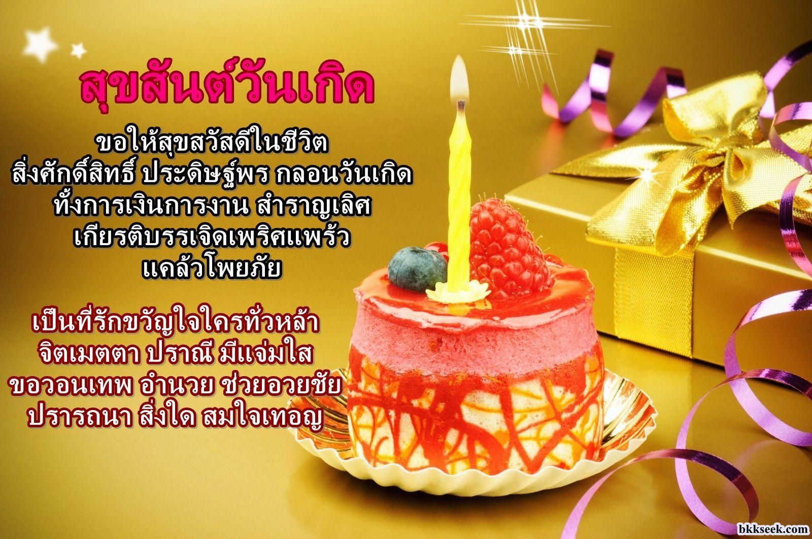 May Birthday Birthday Birthday Candles May Birthday